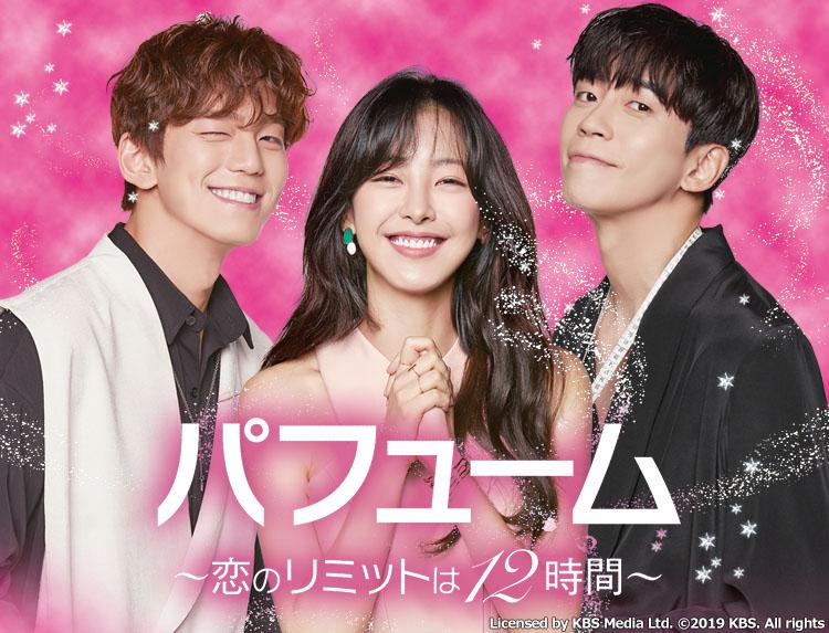韓国ドラマ『パフューム〜恋のリミットは12時間〜』香水で綺麗だったころの自分に変身!?ラブコメシンデレラストーリー
