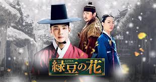 『韓国ドラマ「緑豆の花」あらすじ・感想 ユン・シユン チョ・ジョンソク ハン・イェリ